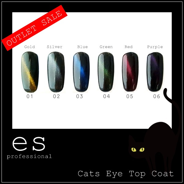 【訳ありSALE】es professionalシリーズ Cats Eye Top Coat 全6色