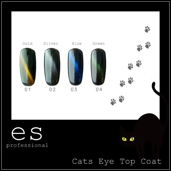 【期間限定SALE】es professionalシリーズ Cats Eye Top Coat 全4色
